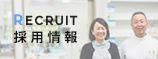RECRUIT採用情報