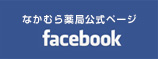 公式ページFacebook