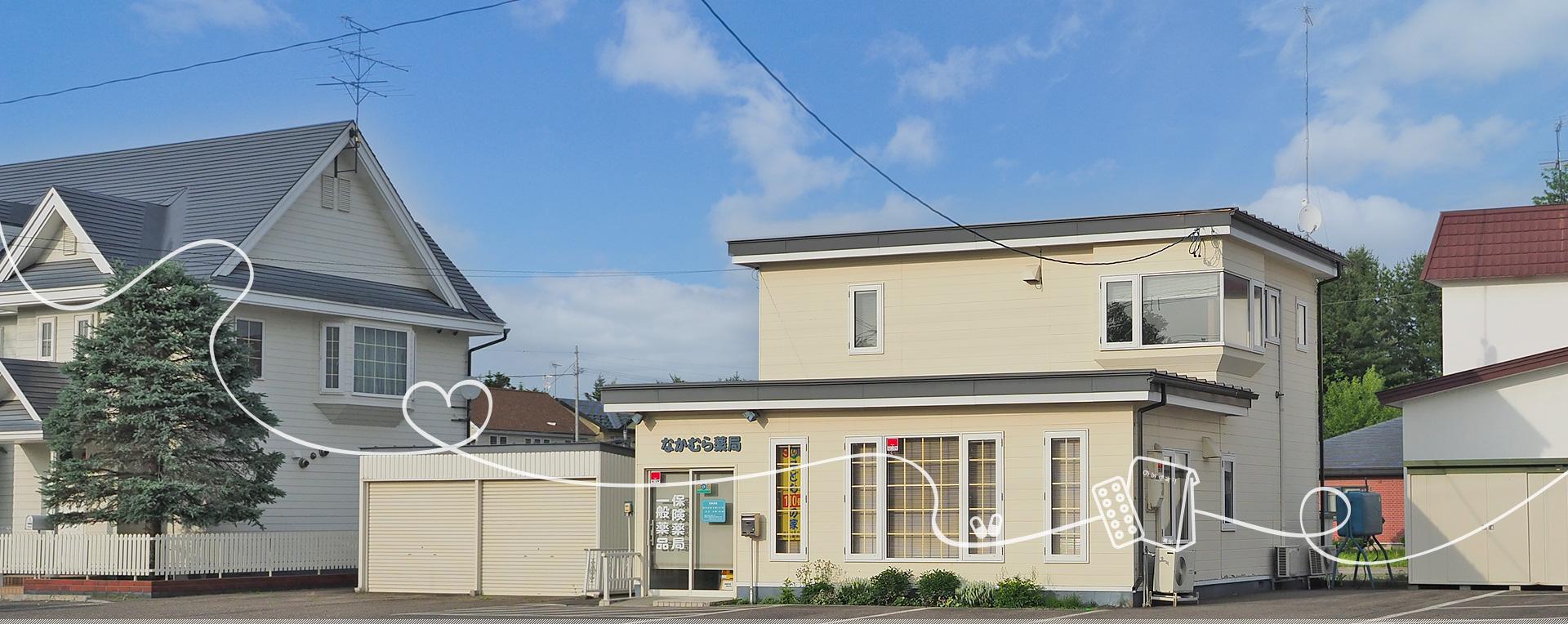 北海道芽室町の薬局です。