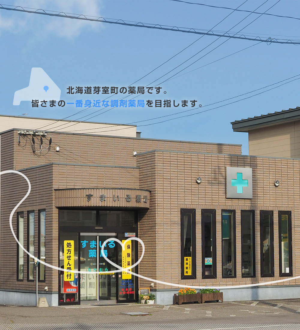 北海道芽室町の薬局です。皆様の一番身近な調剤薬局を目指します。