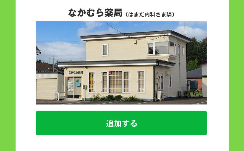 なかむら薬局 LINE公式アカウント