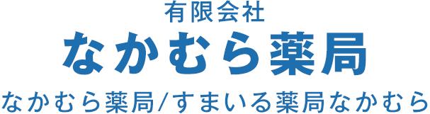 なかむら薬局 | 北海道芽室町の薬局